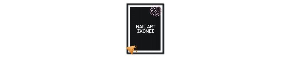 Nail Art Σκόνες