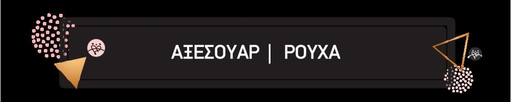 Αξεσουάρ-Ρούχα