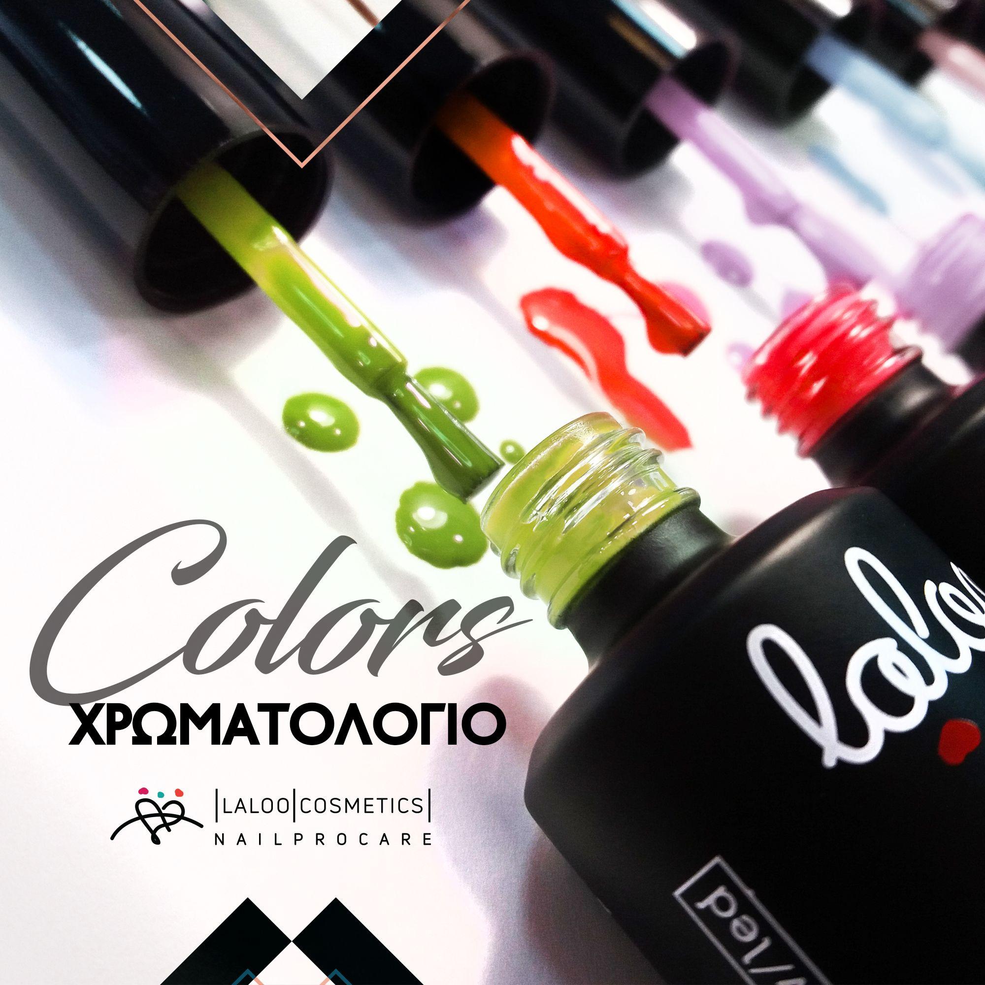 Χρωματολόγιο Ημιμόνιμων Βερνικιών