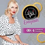 A new date with @katken85  Παρασκευή 09/04 💅 Νέα χρώματα από εμάς και όπως πάντα εκπλήξεις και δώρα!  Μην το χάσετε! @eutixeite_opentv   #laloonails #laloocosmetics